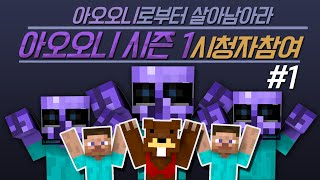 getlinkyoutube.com-아오오니로부터 살아남아라!! 시즌1 아오오니!! 1편 - 마인크래프트 Minecraft [양띵TV삼성]