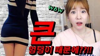 getlinkyoutube.com-큰 엉덩이 때문에!?!?ㅣ버블디아(Bubbledia) 리디아 안(너목보 엘사녀)