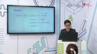 สอนศาสตร์ : ม.ต้น : ภาษาไทย : ตะลุยโจทย์หลักและการใช้ภาษา ตอนที่ 3 - 03