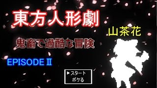 getlinkyoutube.com-東方人形劇山茶花 鬼畜で過酷な冒険 partⅡ