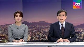 getlinkyoutube.com-1월 23일 (월) 뉴스룸 다시보기