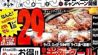 getlinkyoutube.com-29円ステーキに行列【秋葉原にオープン】ステーキハンバーグタケル
