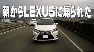ドライブレコーダー動画 LEXUSに煽られた Driving recorder