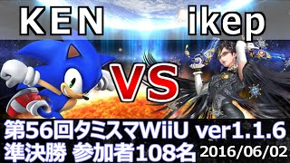 getlinkyoutube.com-第56回タミスマWiiU準決勝 KEN(ソニック) vs ikep(ベヨネッタ) スマブラWiiU SSB4