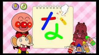 getlinkyoutube.com-【アンパンマン】アンパンマンとあそぼ!あいうえお教室 anpannmann