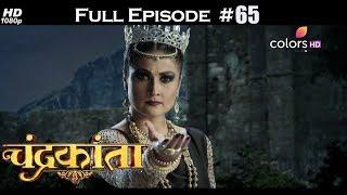 Chandrakanta - Episode 65- Feb 2018 - चंद्रकांता - Full Episode 65