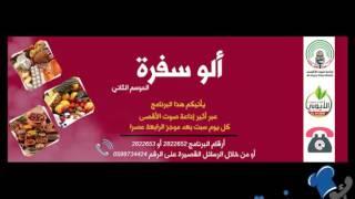 getlinkyoutube.com-ألو سفرة مع الشيف دلال الحناوي المطبخ الحلبي الكبب والمحاشي 18 2 2017