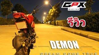 getlinkyoutube.com-[รีวิว] GPX Demon ของ GCT Rider พร้อมของแต่งและรีวิวข้อดีข้อเสีย