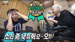 getlinkyoutube.com-【TVPP】Jeong Hyeong Don - The First Recording with GD, 정형돈 - 형돈 & 지디의 첫 녹음 @ Infinite Challenge