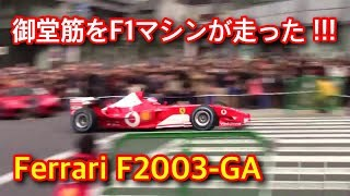 getlinkyoutube.com-【F1御堂筋GP‼︎?】 Ferrari F1 car was hurtling the Midosuji Street !
