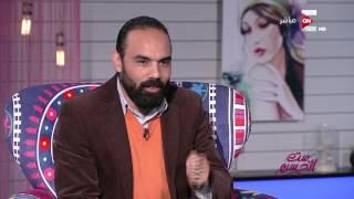 getlinkyoutube.com-ست الحسن: إزاي الرجل يسعد زوجته ؟ مع السيناريست وليد خيري