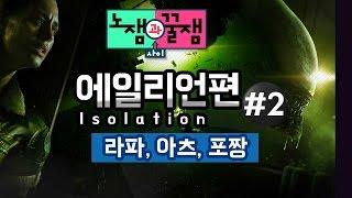 getlinkyoutube.com-[노잼과꿀잼사이] 8화 : 에일리언 아이솔레이션 1부 #2 - 포짱,사월,라파와 SF 공포 체험!_141017