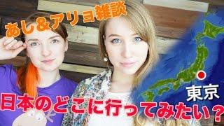 getlinkyoutube.com-日本のどこに一番行ってみたい?あしや&アリョーナ雑談☆