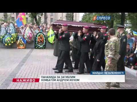 В Киеве попрощались с легендарным комбатом из 72-й мехбригады Андреем Жуком.