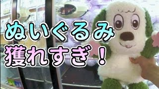 getlinkyoutube.com-【UFOキャッチャー】絶対獲る!ぬいぐるみ攻略10連発!Claw machine