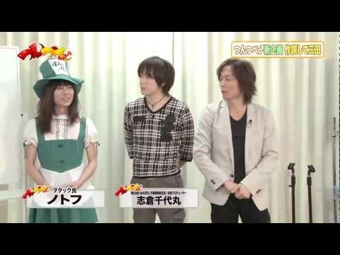 2012年3月23日オンエアー『つんつべ♂』バックナンバー#39