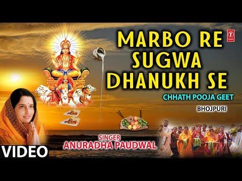 Maar Bore Sugwa Anuradha Paudwal Bhojpuri Chhath Songs [Full HD Song] I Kaanch Hi Baans Ke Bahangiya