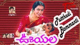 getlinkyoutube.com-Putthadi Bommanti Song from Ooyala Movie | Srikanth, Ramya Krishna