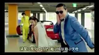 getlinkyoutube.com-カンナムスタイル    日本語字幕付き