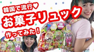 getlinkyoutube.com-韓国で話題★お菓子リュック作ってみた!誕プレ&子供の日おすすめ★ Making Snack backpack!