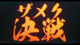 getlinkyoutube.com-上京奴隷ミルクレープの稼働日記 スタードライバー 第2天井ザメク決戦+封印解除
