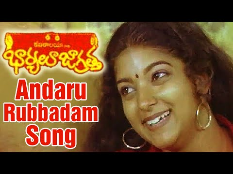 Bharyalu Jagratha Movie Songs | Andaru Rubbadam Song | Raghu | Geetha | Sitara