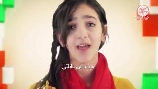 getlinkyoutube.com-ماي فاميلي - ليان سميح | My Family - Layan Sameeh