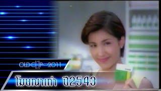 getlinkyoutube.com-โฆษณาเก่า 2543-1
