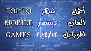 اجمل 10 العاب أندرويد + اي او اس (شهر ديسمبر) Top ten games