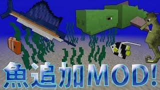 (マインクラフトMOD紹介)海!!マイクラに魚などを追加するMODを紹介!!