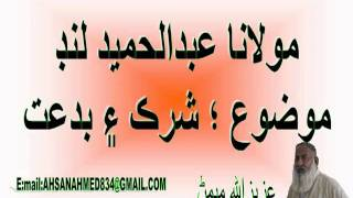 getlinkyoutube.com-maulana abdul hameed lund.mp4