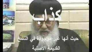 getlinkyoutube.com-شاهدوا الأنبا موسى يكذب ويثبت تحريف الإنجيل