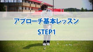 getlinkyoutube.com-アプローチ 基本レッスン STEP1