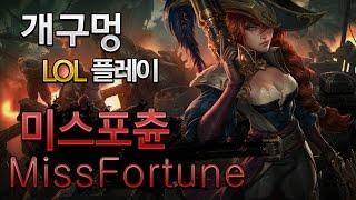 getlinkyoutube.com-[개구멍] 리그오브레전드 원딜 미스포츈 (Miss Fortune) 플레이ㅣ원딜 대격변, OP챔 등극! 호러블한 Q데미지