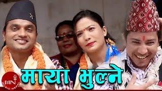 getlinkyoutube.com-Maya Bhulne Nepali Full Song by Pashupati Sharma & Jamuna Sanam HD