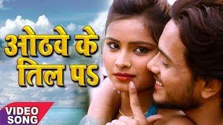 Golu Gold का सबसे हिट गाना || आठवे के तील प् || Othawe Ke Til Pa || New Bhojpuri Top Song 2017