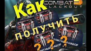 getlinkyoutube.com-Как Получать Супер Призы в Modern Combat 5   РАБОЧИЙ СПОСОБ
