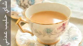 getlinkyoutube.com-طربقة تحضير شاي عدني او شاي بالحليب