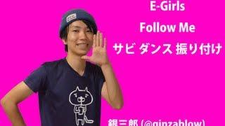 getlinkyoutube.com-【反転】E-Girls / Follow Me サビ ダンス 振り付け (銀三郎)