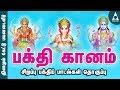 Bhakthi Gaanam Jukebox- Songs of Gods - Tamil Devotional Songs