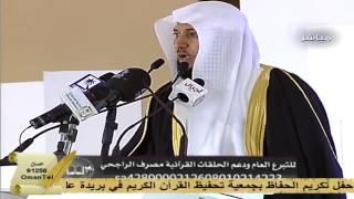 getlinkyoutube.com-كلمة الشيخ ماهر المعيقلي في حفل تخريج حفاظ القرآن الكريم بالقصيم