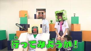 getlinkyoutube.com-【マインクラフト】4人のマルチプレイ動画シリーズ「みんなでマイクラ!」/探検(たんけん)編 【マイクラ部】