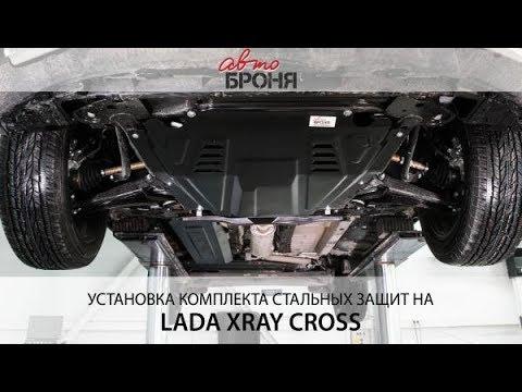 Установка комплекта защит на Lada Xray Cross V - 1.8
