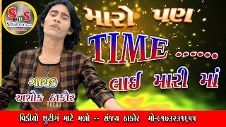 Maro  TIME Layi Mari  MAA Ll  Ashok  Thakor   Ll Live  Song  2019  HD  VIDEO