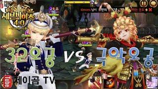 getlinkyoutube.com-[제이곰] 목요일 극악!! 32오공 vs 극악 오공이!! (Seven Knights)