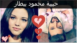 getlinkyoutube.com-🔴حبيبة محمود بيطار 😍😍