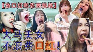 【涂口红吃东西挑战】大马美女不浪费口红!