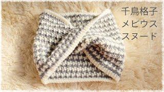 getlinkyoutube.com-千鳥格子のメビウス・スヌードの編み方 diy crochet moebius cowl tutorial