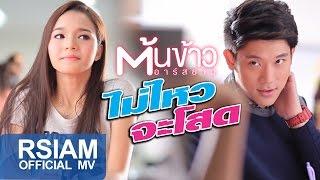getlinkyoutube.com-ไม่ไหวจะโสด : ต้นข้าว อาร์ สยาม [Official MV] | Tonkao Rsiam