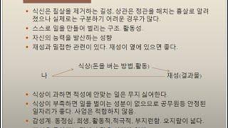 getlinkyoutube.com-사주특급(9- 4) - 식신,상관1